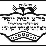 כשרות בית יוסף חדש