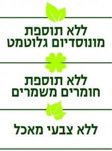 הצהרות שיווקיות עברית